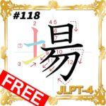 kanji-n4-japanese-0118