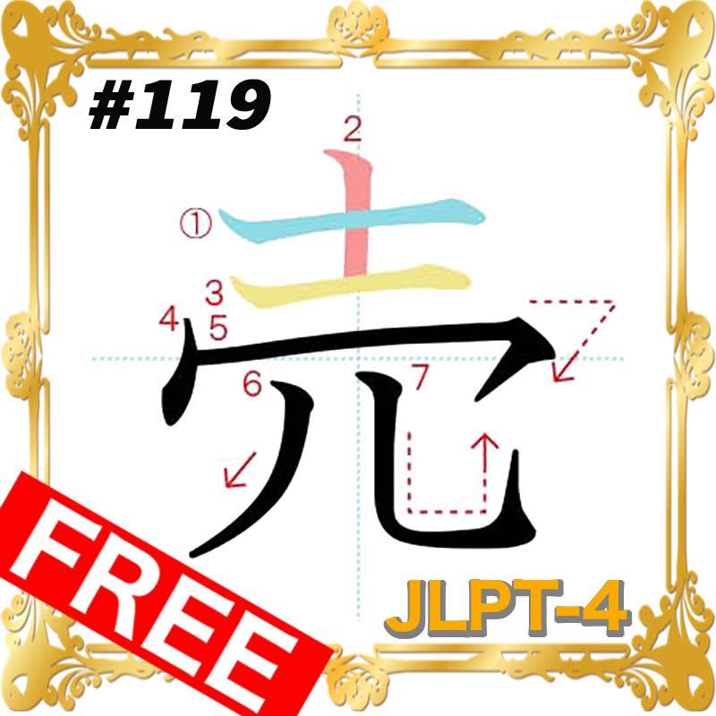 kanji-n4-japanese-0119