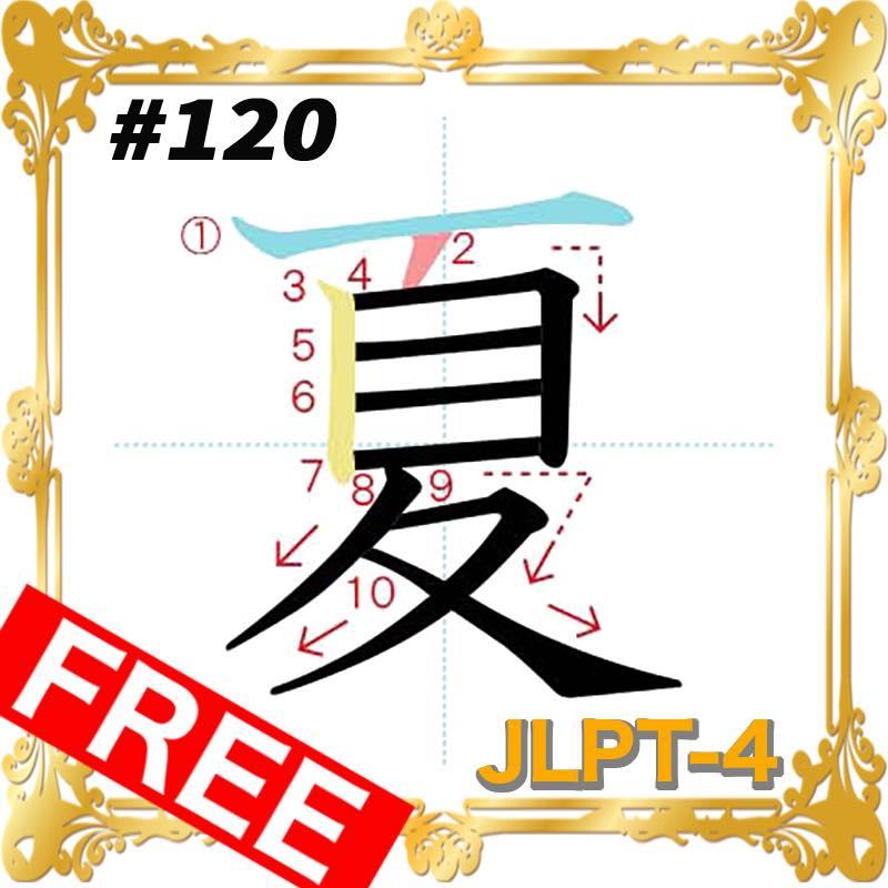 kanji-n4-japanese-0120