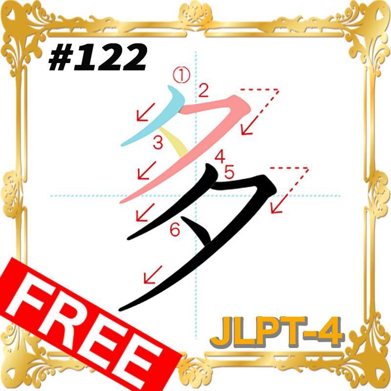 kanji-n4-japanese-0122
