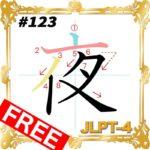 kanji-n4-japanese-0123