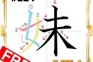 kanji-n4-japanese-0124