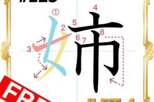 kanji-n4-japanese-0125