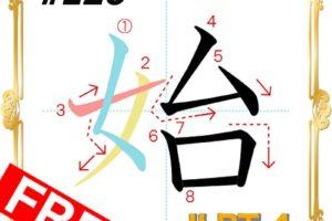 kanji-n4-japanese-0126