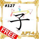 kanji-n4-japanese-0127