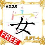 kanji-n4-japanese-0128
