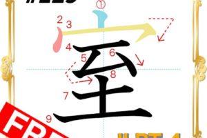 kanji-n4-japanese-0129