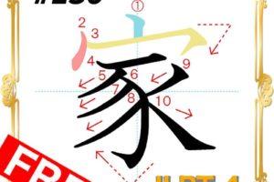 kanji-n4-japanese-0130