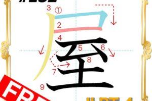 kanji-n4-japanese-0132