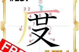 kanji-n4-japanese-0137