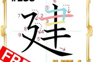 kanji-n4-japanese-0138