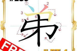 kanji-n4-japanese-0139