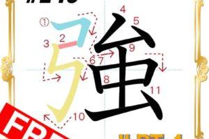 kanji-n4-japanese-0140