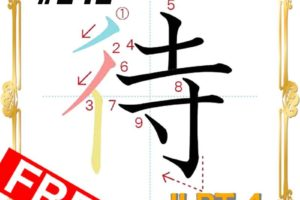 kanji-n4-japanese-0141