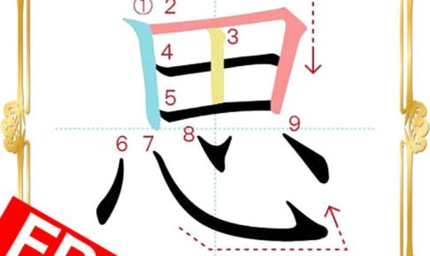 kanji-n4-japanese-0143