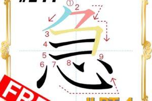 kanji-n4-japanese-0144