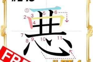 kanji-n4-japanese-0145