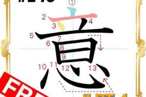 kanji-n4-japanese-0146