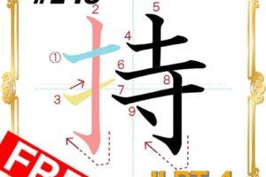 kanji-n4-japanese-0148