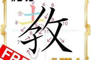 kanji-n4-japanese-0149