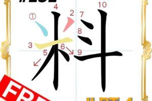 kanji-n4-japanese-0151