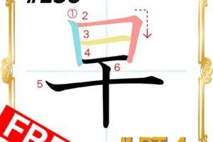 kanji-n4-japanese-0156