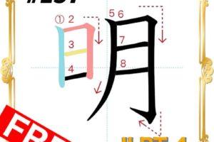 kanji-n4-japanese-0157