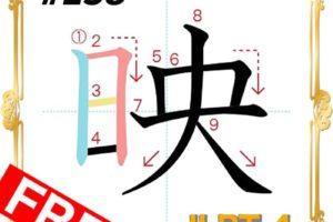 kanji-n4-japanese-0158