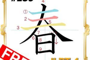 kanji-n4-japanese-0159