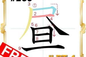kanji-n4-japanese-0160