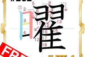 kanji-n4-japanese-0161