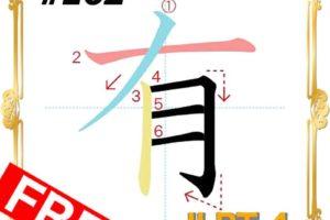 kanji-n4-japanese-0162