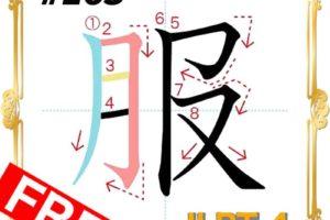 kanji-n4-japanese-0163