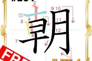 kanji-n4-japanese-0164