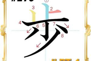 kanji-n4-japanese-0170