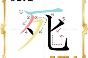 kanji-n4-japanese-0171