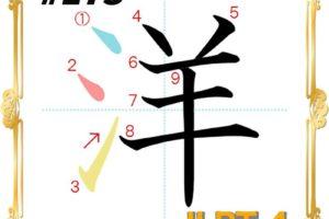 kanji-n4-japanese-0173