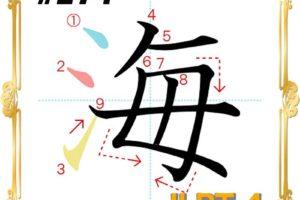 kanji-n4-japanese-0174