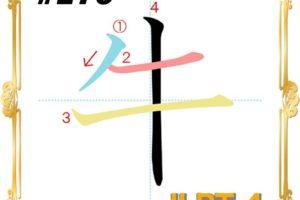 kanji-n4-japanese-0176