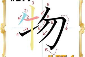 kanji-n4-japanese-0177