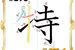 kanji-n4-japanese-0178