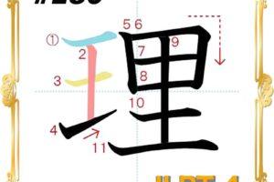 kanji-n4-japanese-0180