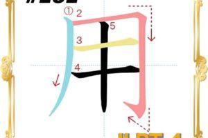 kanji-n4-japanese-0181