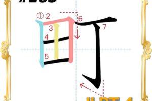 kanji-n4-japanese-0183