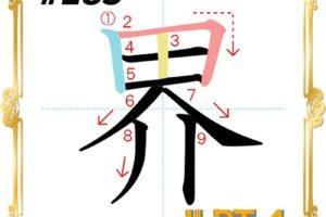 kanji-n4-japanese-0185
