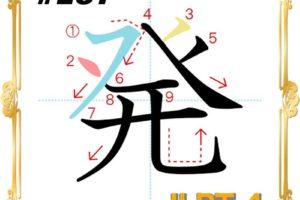 kanji-n4-japanese-0187
