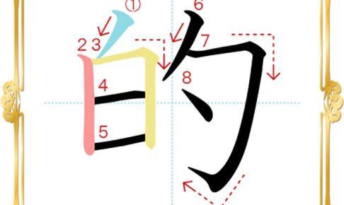 kanji-n4-japanese-0188