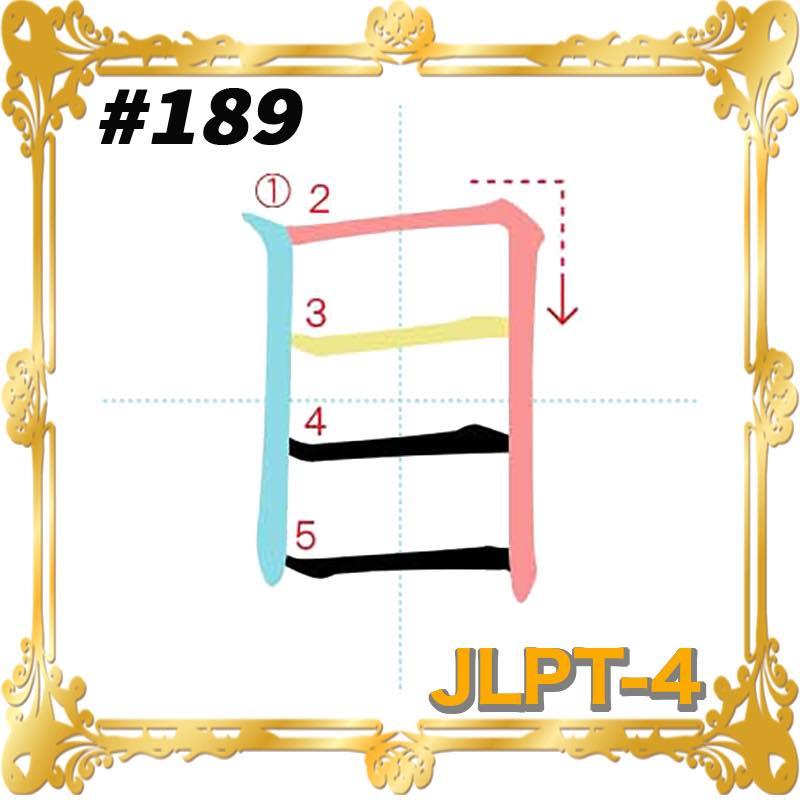 kanji-n4-japanese-0189