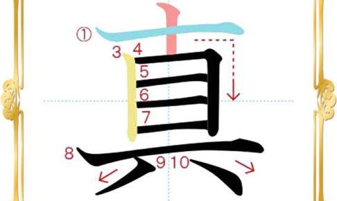 kanji-n4-japanese-0190