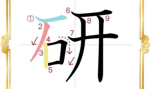 kanji-n4-japanese-0193